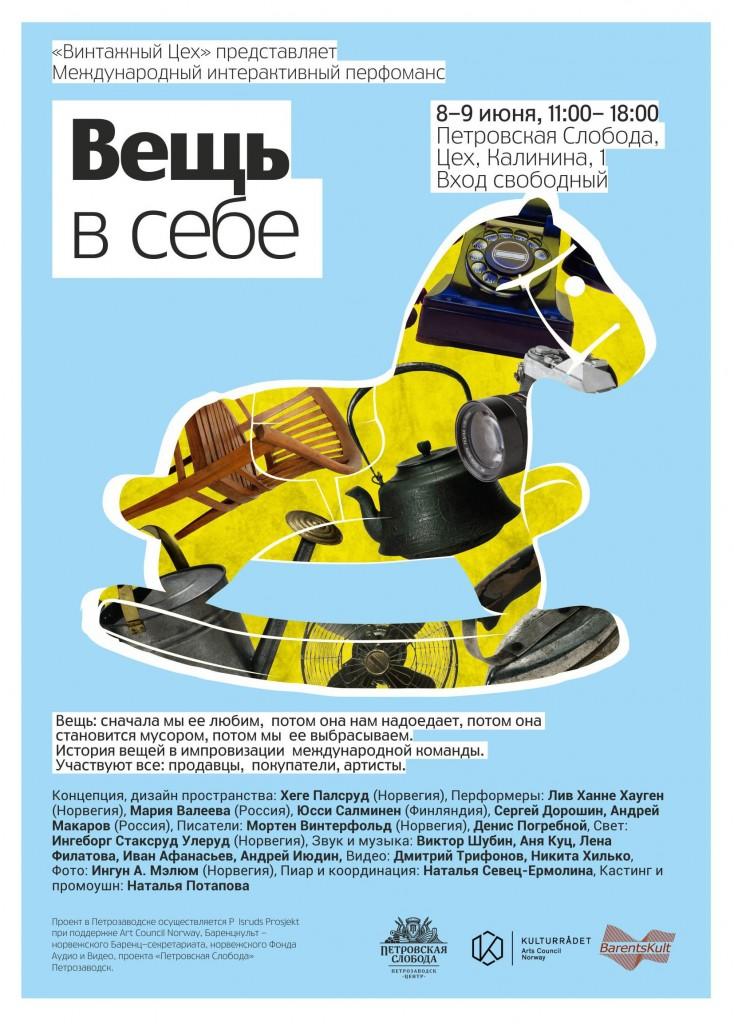 Plakat Petro